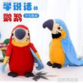 會說話的玩具學說話的鸚鵡兒童復讀學舌變聲錄音電動聲控毛絨玩具 古梵希