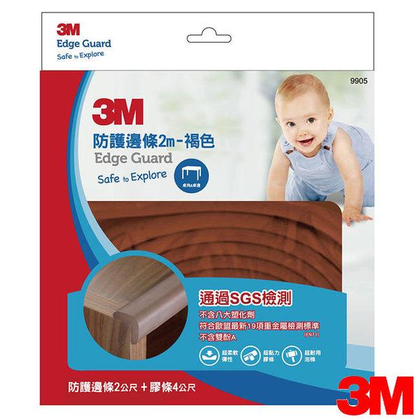 3M 防護邊條2m-褐色【德芳保健藥妝】