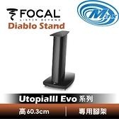 【麥士音響】FOCAL UtopiaIII EVO系列 Stand Diablo Utopia Colour Evo