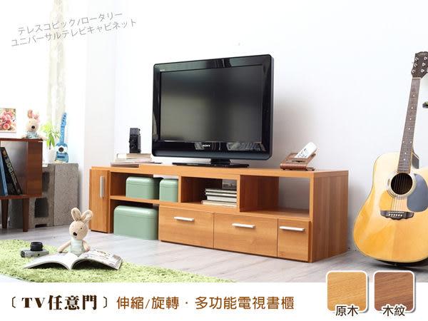 【班尼斯國際名床】~日本熱賣‧【TV任意門】伸縮旋轉萬用電視架/電視櫃/書架/茶几/書桌/電腦桌