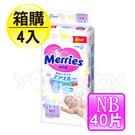 妙而舒 Merries 金緻柔點透氣紙尿褲 NB (40片x4包) /黏貼型尿布.紙尿褲.紙尿片