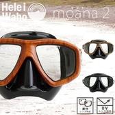 日本潛水品牌HeleiWaho 潛水 浮潛 面鏡 雙面鏡大視野 自由潛水 水肺潛水 木框色 軟矽膠 1 直購