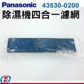 【信源】【Panasonic國際牌除濕機-專用濾網43530-0200】F-Y12CW/F-Y16CW適用