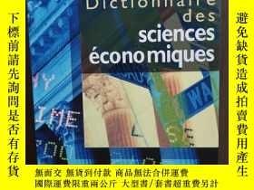 二手書博民逛書店Dictionnaire罕見des sciences économiques (Grands dictionnai