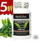 【美國BestVite】必賜力綠茶萃取膠囊+維生素C膠囊1瓶 (120顆) 效期2019/08