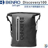【聖影數位】BENRO 百諾 Discovery 100 探索系列 雙肩攝影背包 灰