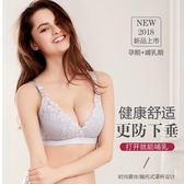 聚攏有型防下垂上托喂奶孕婦內衣胸罩懷孕期無鋼圈浦乳 GB5144『M&G大尺碼』