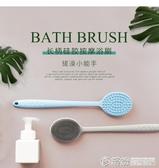 硅膠長柄搓澡刷洗浴搓泥搓背刷家用按摩刷起泡清潔沐浴刷 快速出貨