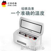 家用小冰箱 冷藏盒便攜迷你藥品智能制冷充電式車載隨身小冰箱 MKS 歐萊爾藝術館