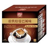 廣吉濾掛咖啡重烘焙曼巴風味10G*10【愛買】