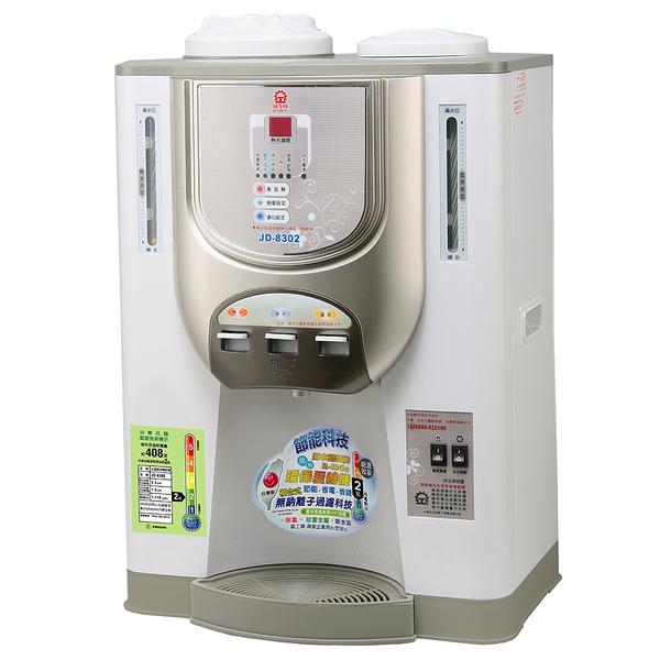 【晶工牌】11L節能環保冰溫熱開飲機 (JD-8302) 能源效率第2級