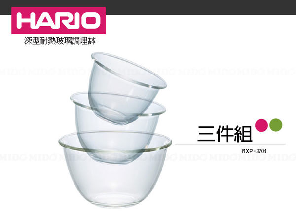 HARIO MXP-3704 深型耐熱玻璃調理缽三入組《Mstore》