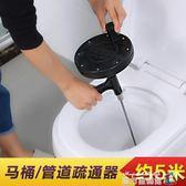 馬桶疏通器手搖式馬桶疏通器通下水道工具管道廁所毛發頭髮清理神器廚房家用 魔方數碼館WD
