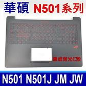 ASUS N501 總成背光 C殼 鍵盤 N501 N501J N501JM N501JW 繁體注音鍵盤