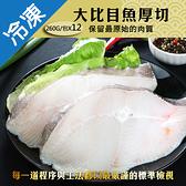 大比目魚厚切260g±10%/包X12【愛買冷凍】