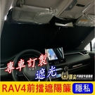 TOYOTA豐田【RAV4前擋遮陽簾】 ...