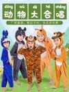 聖誕節小兔子青蛙恐龍小雞鴨子大灰狼演出服兒童動物表演服裝衣服