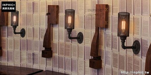 INPHIC- 復古工業創意鐵網壁燈美式吧台陽臺樓梯單頭餐廳燈飾_S197C