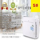 【尋寶趣】尚朋堂 SPT 立式空氣清淨機 適用7坪內 3段風速 活性碳濾網 HEPA 台灣製造 SA-2203C-HC
