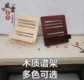 樂譜架 古琴譜架 木質折疊式實木讀書架 桌面譜架便攜式 樂譜架 莎瓦迪卡