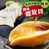 【阿家海鮮】墨西哥風味鮑魚 (300g/包/1顆) (調味渦螺肉)
