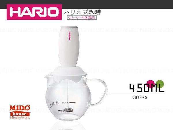 HARIO『 日本 CQT-45 電動奶泡器附壺 』450ml 《Mstore》