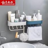 衛生間置物架壁掛免打孔浴室肥皂盒毛巾架收納北歐風多功能塑料 qf27287【MG大尺碼】