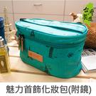 珠友 魅力首飾化妝包/美妝收納/收納包(附鏡)--SN-21012