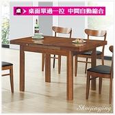 【水晶晶家具/傢俱首選】SY1260-3米羅柚木色實木100-128cm實木長方折桌~~椅子另購