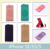 iPhone SE/5S/5 壓花上下開皮套 磁吸 皮套 手機殼 手機包 保護殼 手機套 保護套 外殼 背殼