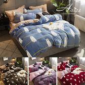 加厚款 法蘭絨床包 兩用毯被套四件組 /雙人(多款花色任選)【柔軟細緻保暖】GQ (A-nice)