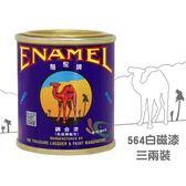 【漆寶】駱駝牌磁漆 564白磁漆(三兩裝)