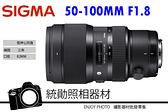 特價 SIGMA 50-100mm F1.8 A DC HSM ART恆伸公司貨‧F1.8 恆定大光圈 FOR NIKON 送保護鏡