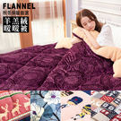 台灣製造 法蘭羊羔絨超大厚被毯「六款任選...