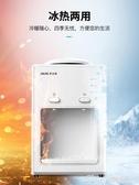 迷你飲水機臺式飲水機小型家用立式制冷制熱迷你桌面冰熱兩用宿舍學生LX220V榮耀 新品