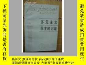 二手書博民逛書店多罕見主義民主的困境--自治與控制9976 (美)羅伯特·A·達