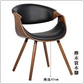 【水晶晶家具/傢俱首選】JF0925-9巴羅胡桃色櫸木實木腳黑皮餐椅