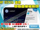 HP CE741A / 307A 原廠 藍色超精細碳粉匣