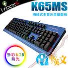 [ PC PARTY ] 艾芮克 i-Rocks IRK65M K65M RGB多彩背光機械鍵盤 青軸