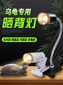 烏龜曬背燈烏龜燈小龜燈照暖燈uva加熱燈uvb太陽燈爬寵蟲補鈣紫外 MKS快速出貨