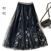 星空裙 半身裙女夏重工網紗蓬蓬裙子垂感紗裙顯瘦大擺裙星空仙女長裙 芊墨