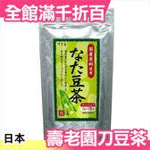 日本 刀豆茶 養生 指標飲品 壽老園 無咖啡因 辦公室團購 飲品 15袋入【小福部屋】