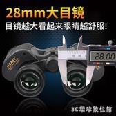 望遠鏡 手機雙筒望遠鏡望眼鏡高倍高清夜視成人兒童特種兵演唱會 LH2281【3C環球數位館】