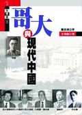 (二手書)哥大與現代中國