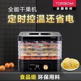 干果機家用烘干機水果蔬菜肉類脫水風干機 創想數位 igo