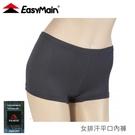 【EasyMain 衣力美 女 排汗平口內褲《灰》】YE09044/內褲/衛生褲/運動內褲/吸溼快乾