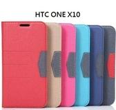 【完美款吸合皮套】宏達電 HTC ONE X10/X10u/5.5吋隱藏磁扣皮套/保護套/可立側掀/隱形磁扣