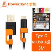 群加 Powersync Type-C To USB 2.0 AM 傳輸充電線/ 3M (CUBCVARA0030)