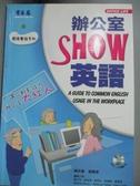 【書寶二手書T1/語言學習_JIW】辦公室show英語_賴世雄