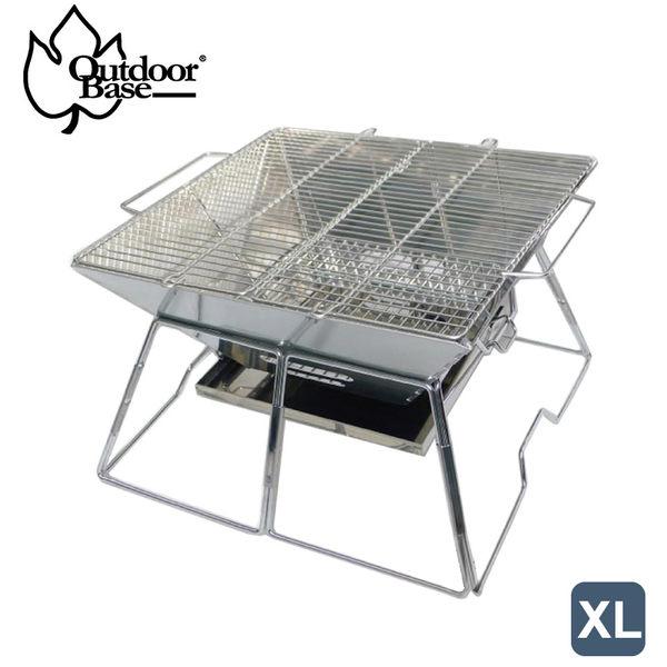 【OutdoorBase 焰舞焚火台/烤肉架XL(加厚304網)】24974/荷蘭鍋/焚火台/烤肉架/烤肉網/營火台/燒烤爐